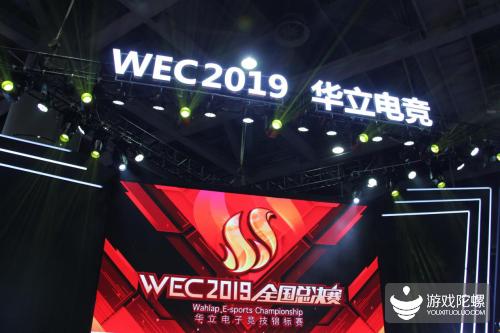 WEC2019华立电竞综合赛事,开启电竞直播新时代