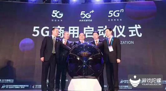 天翼云游戏亮相中国电信5G商用发布会