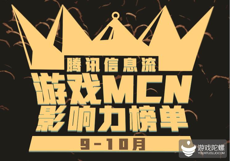腾讯信息流平台发布9-10月游戏MCN影响力榜单