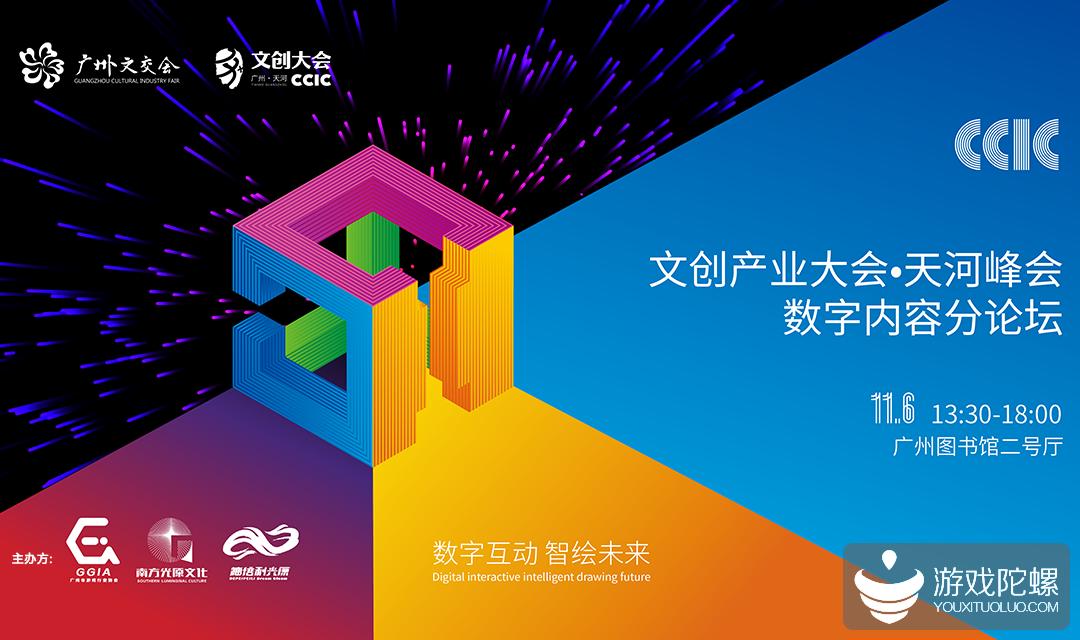 第三届中国文创产业大会·数字内容分论坛将于11月6日盛大开幕