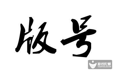 11月第一批22款版号公布:网易《梦幻西游三维版》获批