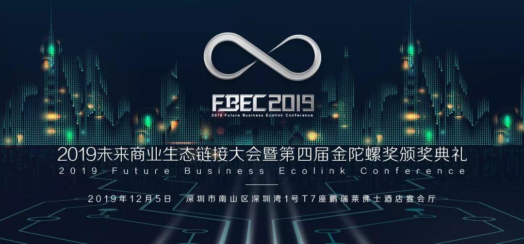 FBEC2019 | 18+发行直接对接,出海专场路演报名开启!