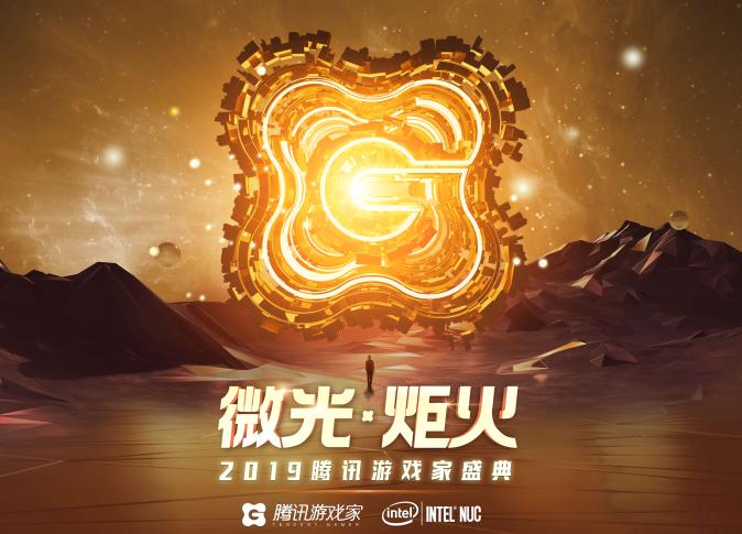 """2019腾讯游戏家盛典即将召开,""""年度人物评选""""海选中!"""