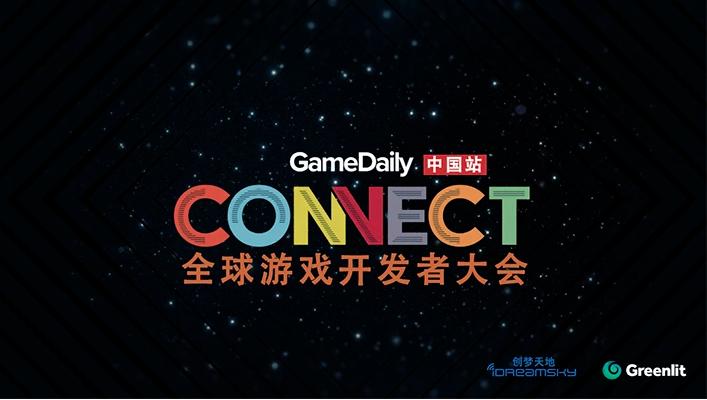高交会第一站!全球游戏开发者大会11月10日在深开幕