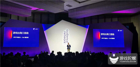 UPLTV受邀出席Facebook Audience Network开发者论坛2019并发表演讲