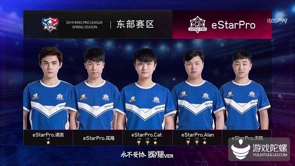 王者新秀张靓颖携豪华阵容 PK eStarPro战队