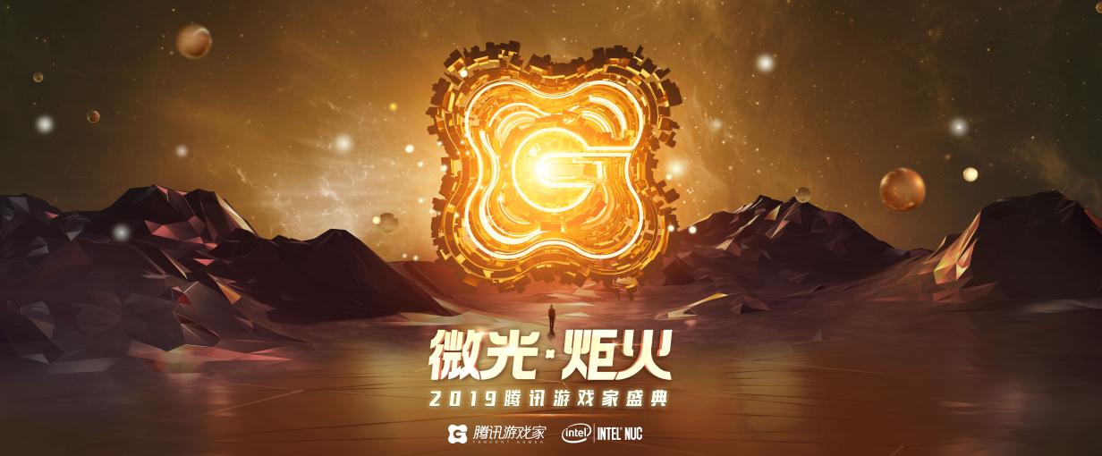 """2019腾讯游戏家盛典""""年度人物评选""""16进3竞争激烈"""