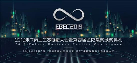 FBEC2019首批大会嘉宾阵容重磅亮相,年末盛会共聚深圳!