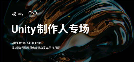 FBEC2019 | Unity制作人专场12月5日深圳巨献,助力高品质游戏的诞生
