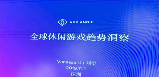 App Annie南区商务负责人:中国连续创造超休闲爆款能力较弱