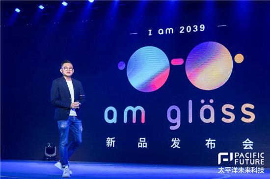 太平洋未来科技发布第二代am glass AR眼镜,深耕文旅、时尚、娱乐等场景