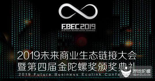 FBEC2019开幕在即,183席广告位全面霸屏宇宙中心科兴科学园!