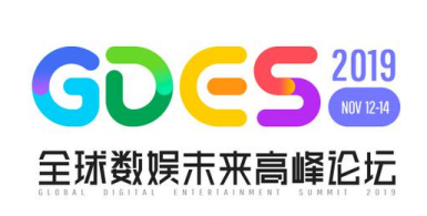 聚焦数娱产业发展   2019全球数娱未来高峰论坛圆满落幕