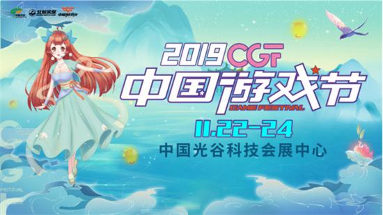 2019CGF中国游戏节3天攻略,看完让你欢乐加倍!