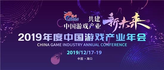 2019年度中国游戏产业年会出席嘉宾公布(部分)