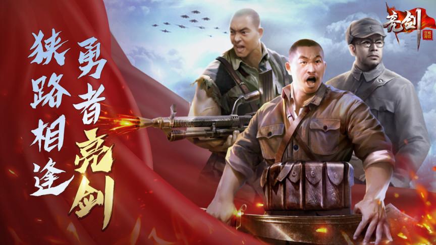 """四九游戏这款""""神作""""改编IP手游,再次证明红色文化与游戏结合永不过时"""