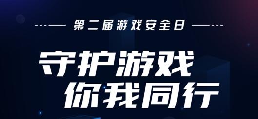 """腾讯发起第二届游戏安全日,游戏全面开启""""护航模式"""""""