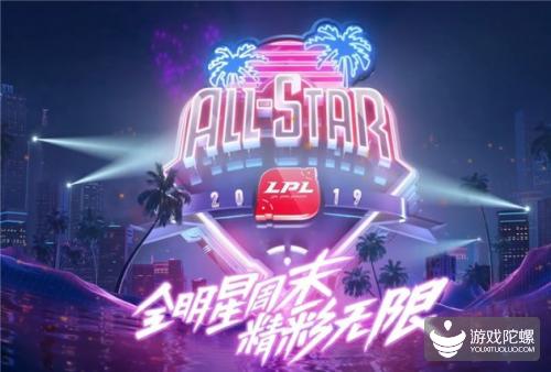 LPL全明星周末赛即将来袭 虎牙直播选人大战