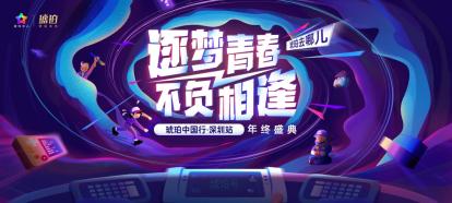 """为热血正名·2019琥珀中国行深圳站年终盛典,等你一探究""""竞""""!"""