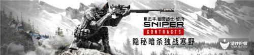 《狙击手:幽灵战士契约》发售,百种方法狙杀敌人