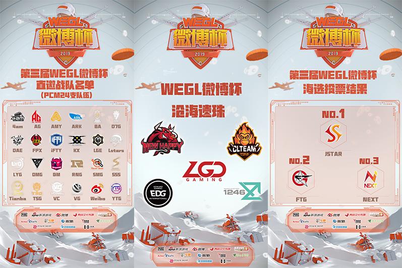 32强战队确定!第三届WEGL微博杯你支持谁?