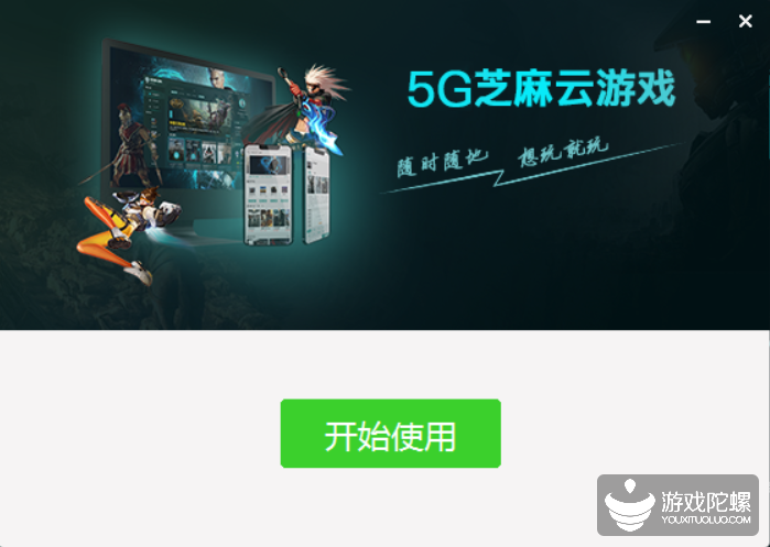 """5G芝麻""顺利内测,领沃驶入云游戏亿万蓝海"