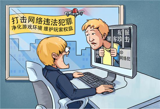 重拳打击外挂、黑客等网络违法犯罪 三七互娱在行动