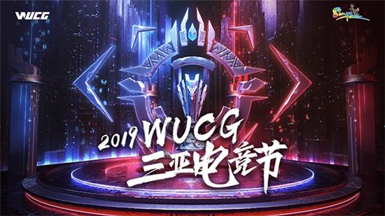 WUCG2019全球总决赛在即,6大亮点让人难以抗拒