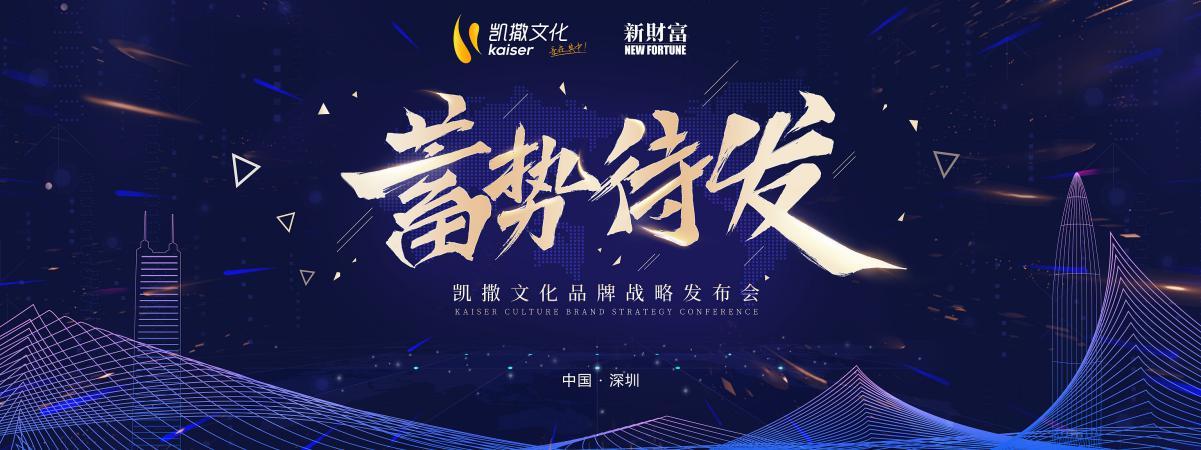 """凯撒文化品牌战略发布会将于11月28日""""蓄势 • 待发"""""""