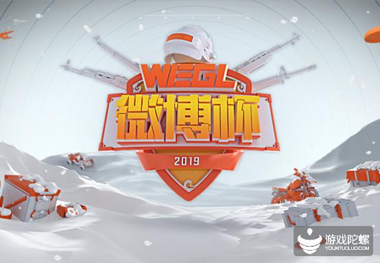 第三届WEGL微博杯首战来袭!AB小组对阵谁将吃到腊月第一鸡?