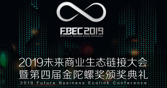 FBEC2019倒计时6天   大幕将启,近百家合作伙伴共襄行业盛会!
