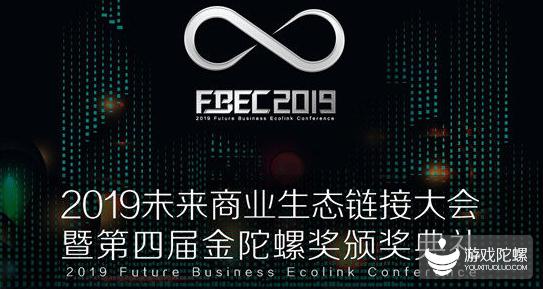 FBEC2019倒计时6天 | 大幕将启,近百家合作伙伴共襄行业盛会!