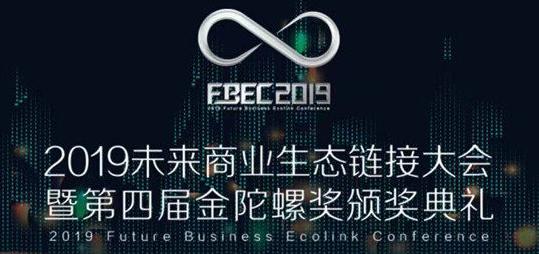 FBEC2019倒计时3天 | 互动展区高能上线,XR进化论展示15款代表性新品硬件体验!