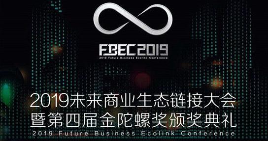 FBEC2019今日开幕,我们不见不散哦!