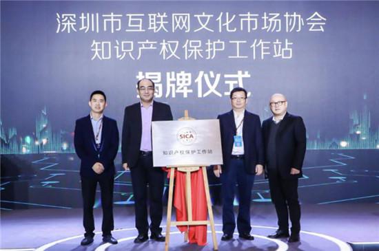 数字文化知识产权保护工作站在深圳成立