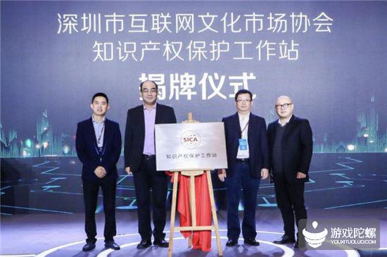 全国首个数字文化知识产权保护工作站在深圳成立