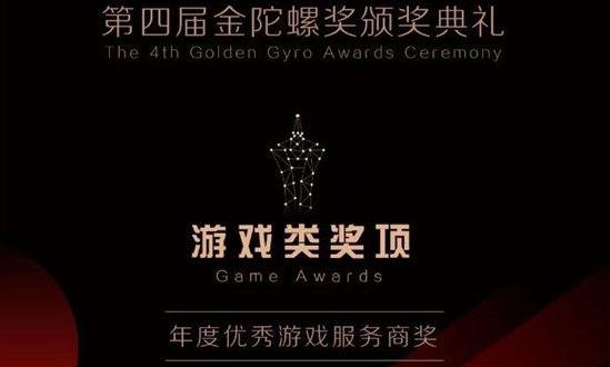 """金山云荣获""""年度游戏服务商奖"""",云厂商的角色持续进化"""