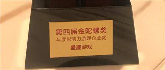 盛趣游戏获金陀螺2019年度影响力游戏企业奖