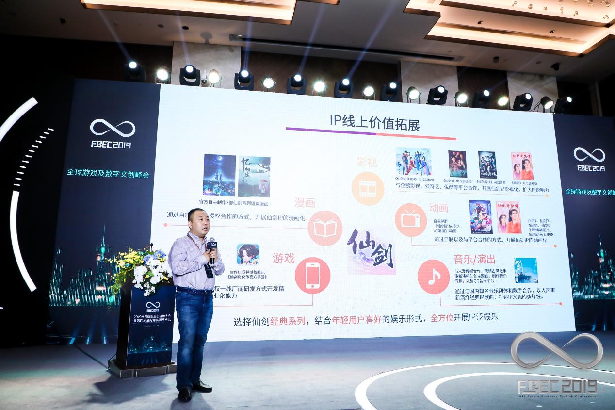 FBEC2019 | 中手游副总裁袁宇:如何将IP打造成更多元的文化综合体?