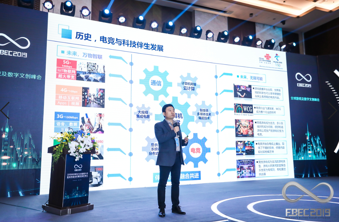 FBEC2019 | 中国联通5G创新中心总经理冯毅:高速发展的电竞产业面临技术瓶颈,5G将引领行业持续创新发展