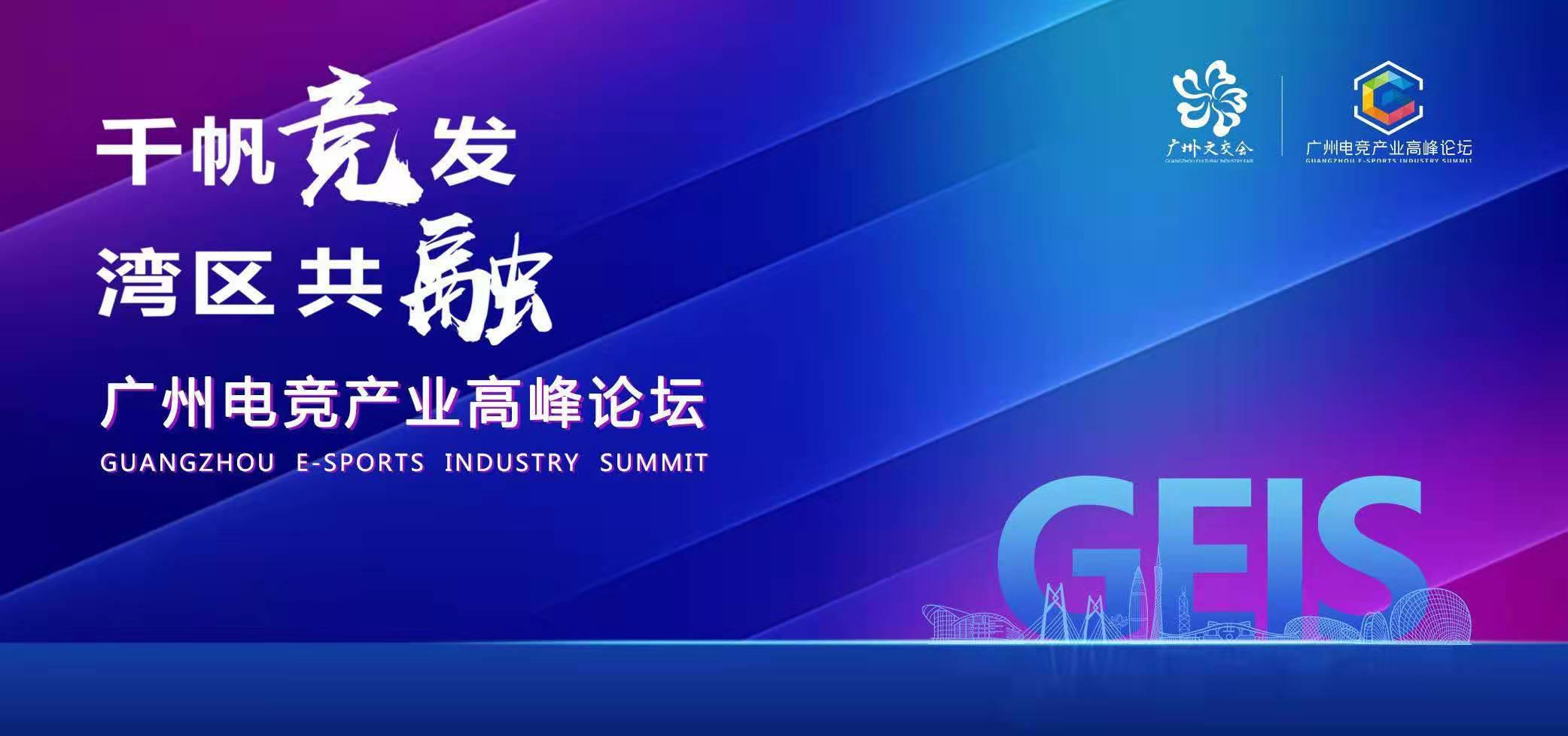 论道电竞,推动数字内容产业进入湾区快车道 广州市电竞产业高峰论坛成功举办