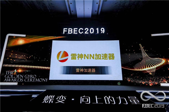 FBEC2019 | 专访雷神加速器总经理薛忠权