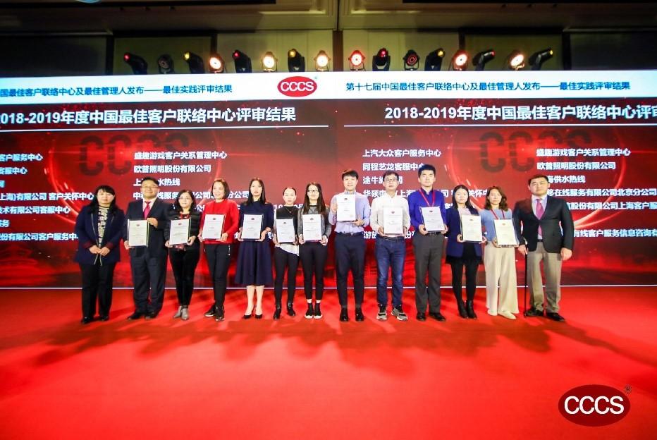 """游族客户中心当选2019年度""""中国客户联络中心""""奖项"""