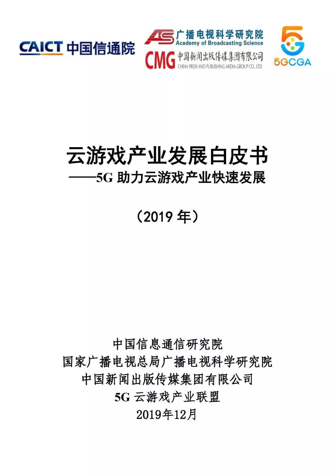 中国信通院发布《云游戏产业发展白皮书(2019年)》(附PPT解读)