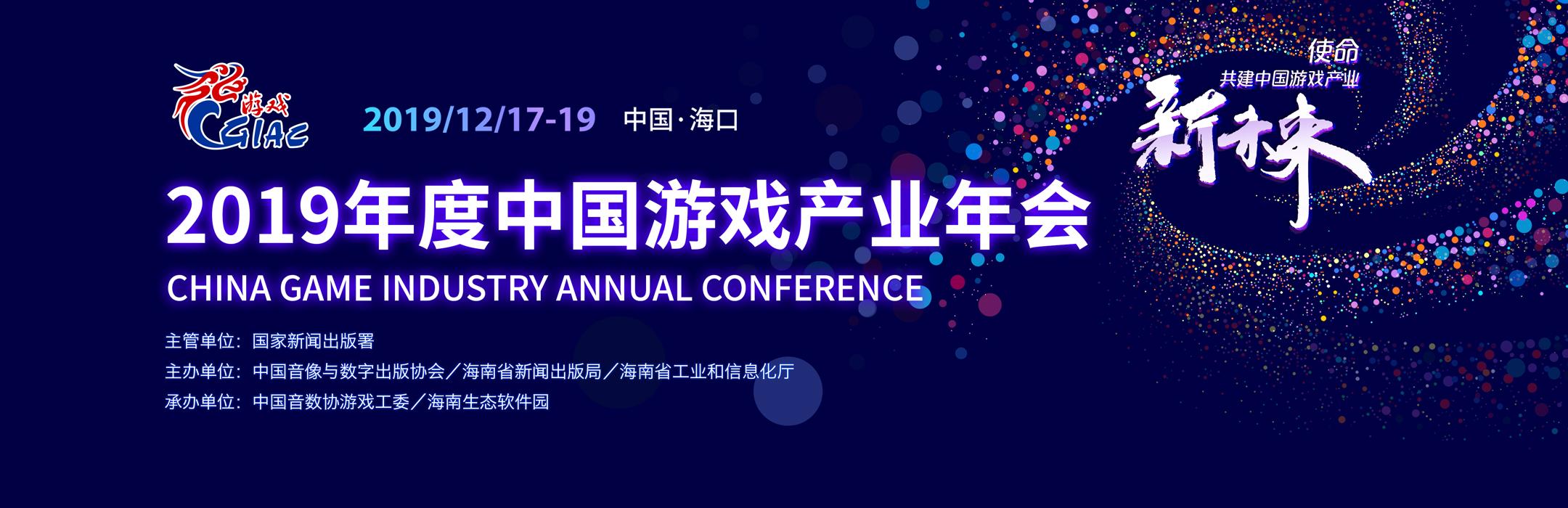 游戏行业重磅消息:2019年度中国游戏产业年会大会日程公布