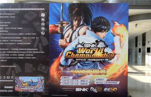 GAMEPOCH星游纪携手SNK天翼云游戏带来格斗电竞盛宴,SWC中国赛完美落幕
