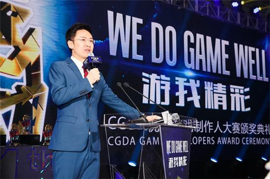 游我精彩!第十一届CGDA游戏制作人大赛颁奖盛典隆重举办!