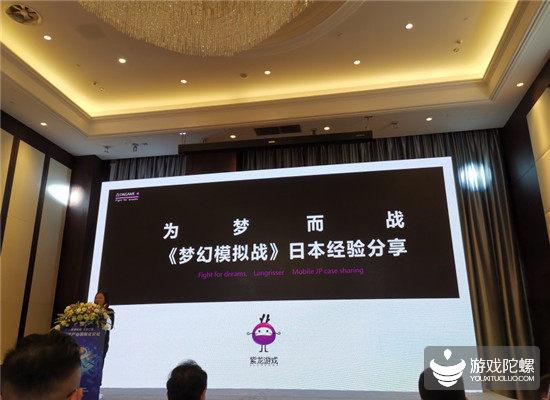 紫龙互娱副总裁卓美龄:明年日本市场竞争将转向红海