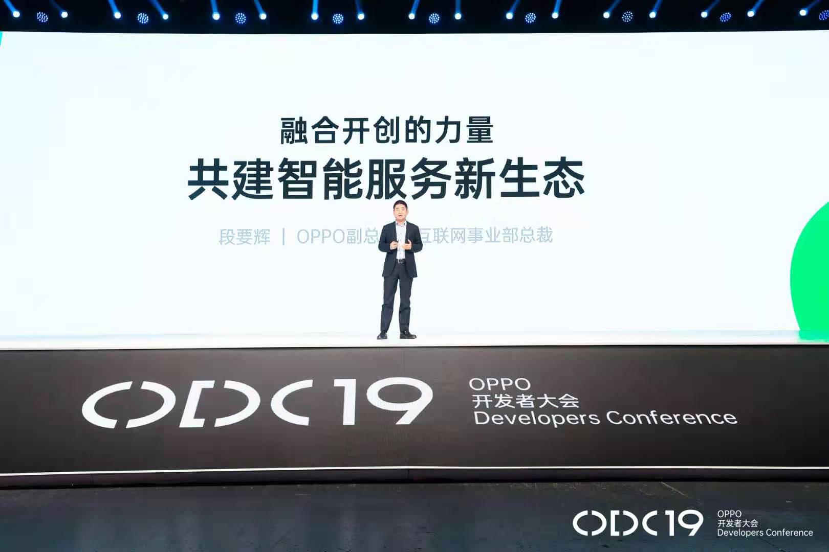 OPPO副总裁段要辉: 全球月活用户数超3.2亿,继续拿出10亿资源扶持开发者
