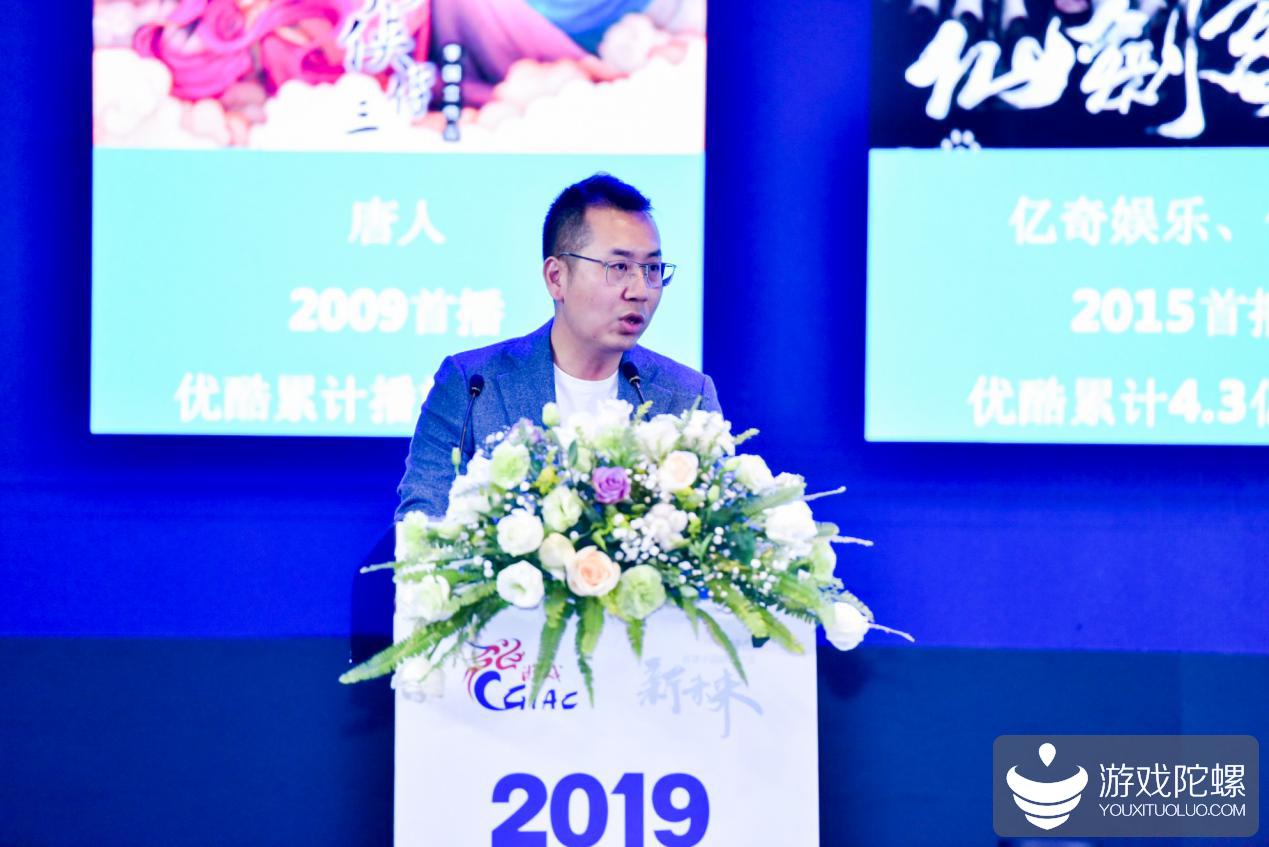 中手游肖健:打造超级游戏IP,提升游戏产业影响力